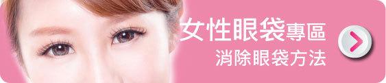 女性眼袋專區