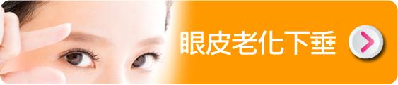 眼皮老化下垂