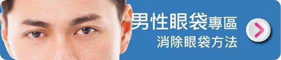 男性眼袋專區